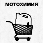 Мотохимия в Шымкенте, Мотомасло в Шымкенте, Мотомасло в вилку в Шымкенте, Мотомасло в амортизатор в Шымкенте, Смазка цепи в Шымкенте, Прочистка цепи в Шымкенте,