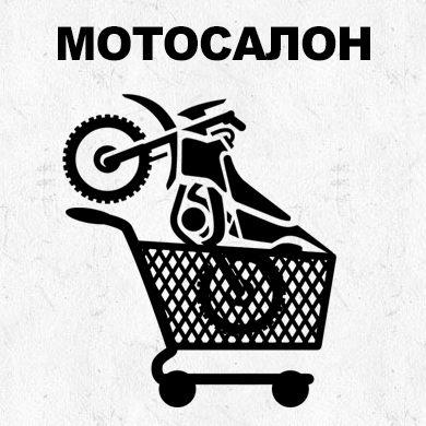 МОТОСАЛОН