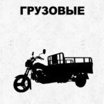 Грузовые мотоциклы Муравей в Шымкенте, Купить грузовой мотоцикл Муравей в Шымкенте, Продажа грузовых мотоциклов Муравей в Шымкенте, Запчасти на грузовые мотоциклы Муравей в Шымкенте