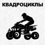 Квадроциклы в Шымкенте, купить квадроциклы в Шымкенте, продажа квадроциклов в Шымкенте, распродажа квадроциклов в Шымкенте, салон квадроциклов в Шымкенте