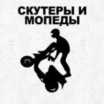 Скутеры в Шымкенте, мопеды в Шымкенте, купить скутер в Шымкенте, купить мопед в Шымкенте, продажа скутеров в Шымкенте, продажа мопедов в Шымкенте