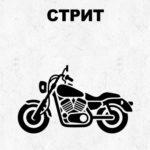 Стритбайк в Шымкенте, Городсткие мотоциклы в Шымкенте, Купить стритбайк в Шымкенте, Продажа стритбайков в Шымкенте, Запчасти на стритбайки в Шымкенте