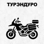 Турэндуро в Шымкенте, Туристические мотоциклы в Шымкенте, Купить турэндуро в Шымкенте, Продажа турэндуро в Шымкенте, Запчасти на турэндуро в Шымкенте