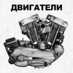 Двигатели на мотоциклы в Шымкенте, Двигатели на мопеды в Шымкенте, Двигатели Альфа в Шымкенте, Двигатели на скутер в Шымкенте, Двигатели на квадроциклы в Шымкенте