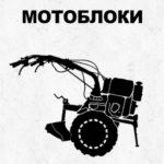 Мотоблоки в Шымкенте, Мотокультиваторы в Шымкенте, Мотокосы в Шымкенте